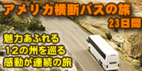 アメリカ横断バスの旅 23日間